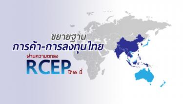 ขยายฐานการค้า-การลงทุนไทย ผ่านความตกลง RCEP 2565 นี้