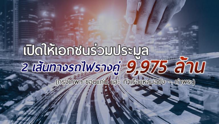 เปิดให้เอกชนร่วมประมูล 2 เส้นทางรถไฟรางคู่ 9,975 ล้าน (กรุงเทพฯ-ขอนแก่น และ ท่าเรือแหลมฉบัง…
