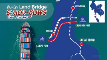 คืบหน้า Land Bridge ระนอง-ชุมพร เชื่อม 2 มหาสมุทร