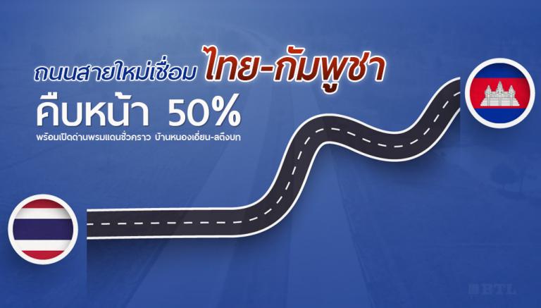 ถนนสายใหม่เชื่อม ไทย - กัมพูชา คืบหน้า 50% พร้อมเปิดด่านพรมแดนชั่วคราว บ้านหนองเอี่ยน-สตึงบท