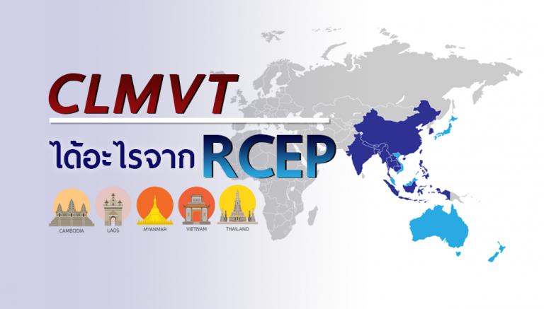 CLMVT ได้อะไรจาก RCEP?