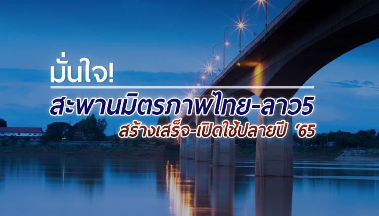 มั่นใจ สะพานมิตรภาพไทย-ลาวสร้างเสร็จ พร้อมเปิดใช้ปลายปี 65