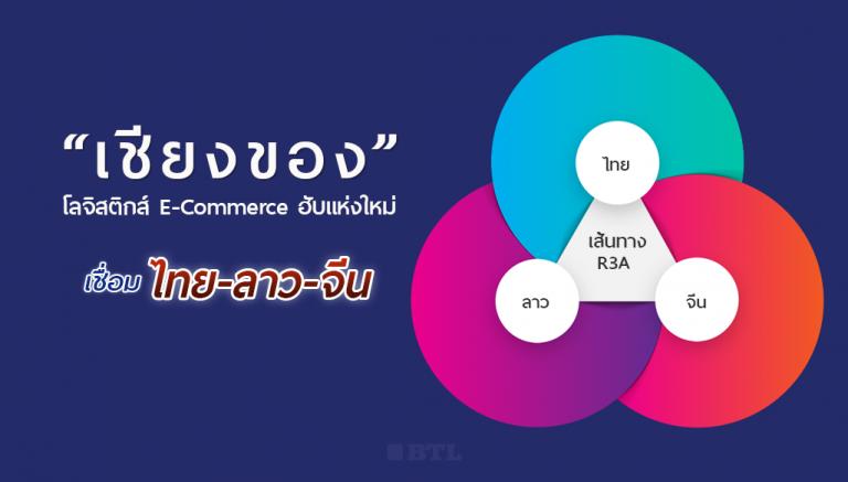 """""""เชียงของ"""" โลจิสติกส์ E-Commerce ฮับแห่งใหม่เชื่อมไทย ลาว จีน"""