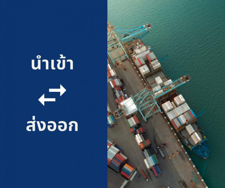 นำเข้า ส่งออก import export