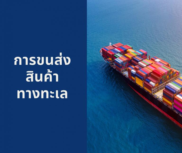 ขนส่งสินค้าทางทะเล sea freight