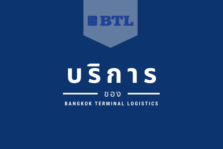 BTL Logistics บริการขนส่งโลจิสติกส์ครบวงจร